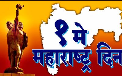 Maharashtra Day Celebration